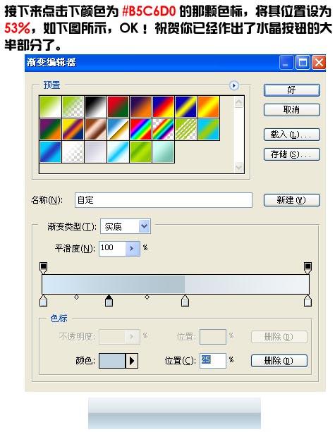 PS图层样式制作水晶按钮_亿码酷站___亿码酷站平面设计教程插图4