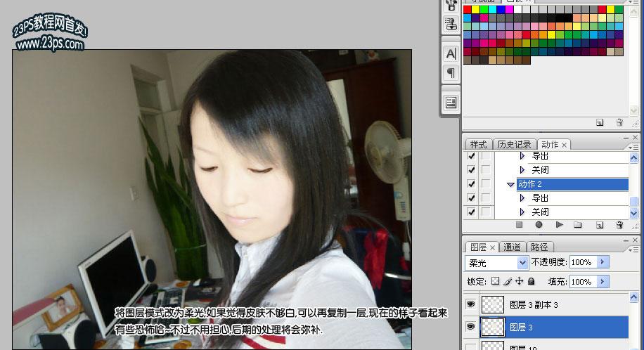 Photoshop将人物照片转手绘教程_亿码酷站___亿码酷站平面设计教程插图3