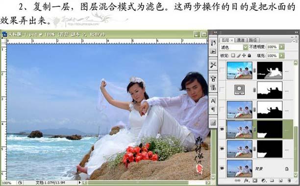 PS调色教程:打造清爽的海景婚纱照_亿码酷站___亿码酷站平面设计教程插图3