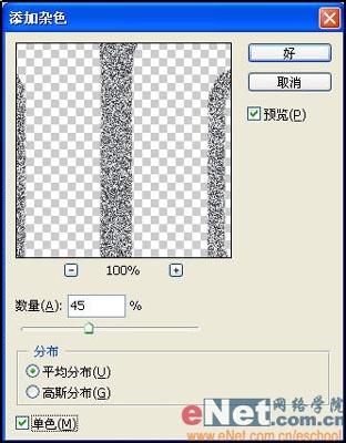photoshop制作毛皮字效果_亿码酷站___亿码酷站平面设计教程插图4