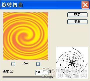 Photoshop滤镜制作彩色棒棒糖_亿码酷站___亿码酷站平面设计教程插图3