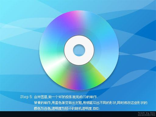 PS制作彩色反光CD_亿码酷站___亿码酷站平面设计教程插图5