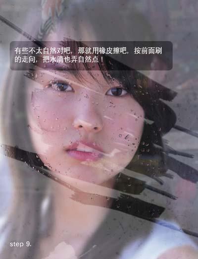 Photoshop制作擦拭起雾玻璃效果_亿码酷站___亿码酷站平面设计教程插图10