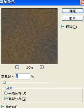 PS滤镜制作逼真的岩石纹理效果_亿码酷站___亿码酷站平面设计教程插图2