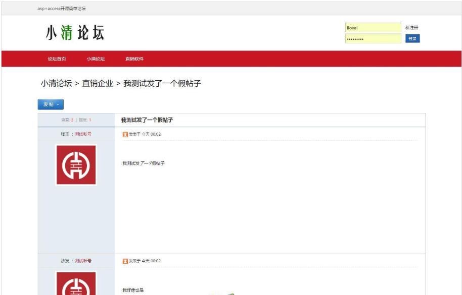 小清论坛 v2.1_帝国cms模板