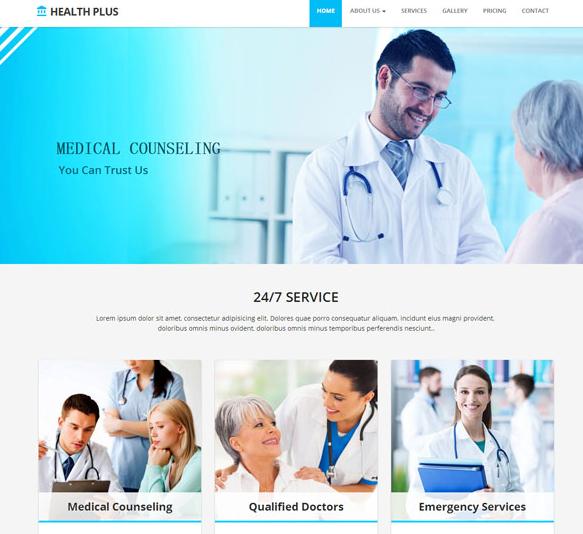 健康医疗理疗诊所网站模板_php网站模板