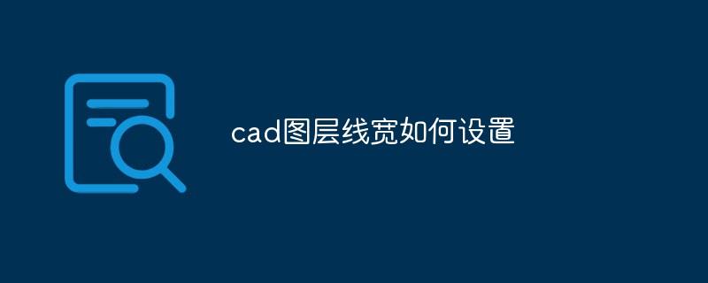 cad图层线宽如何设置_亿码酷站_亿码酷站