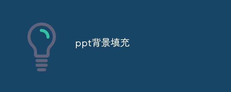 ppt背景填充的方法_编程技术_编程开发技术教程