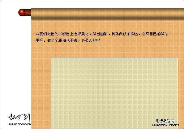 Photoshop制作精美的书画卷轴_亿码酷站___亿码酷站平面设计教程插图9