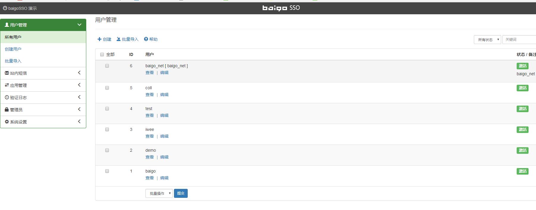 baigo SSO单点登录系统_企业官网模板