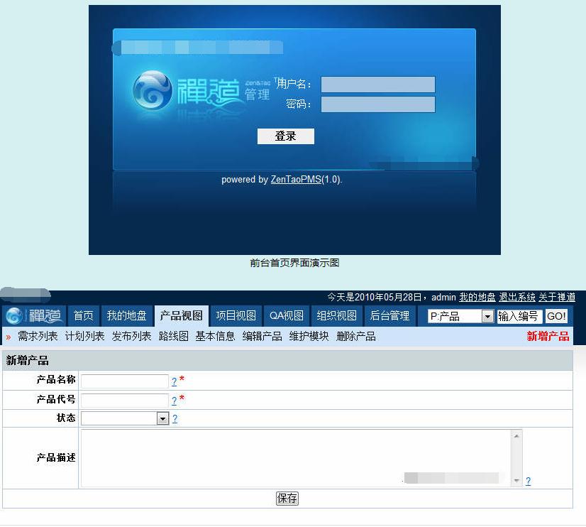 禅道项目管理软件_html网站模板