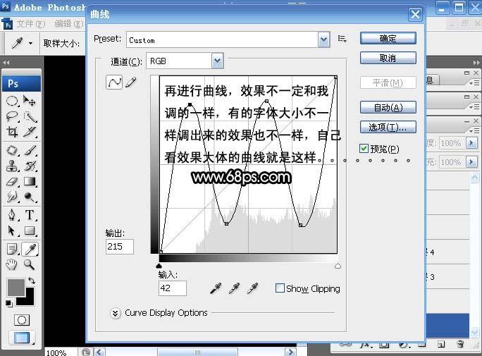 PS制作燃烧金属字_亿码酷站___亿码酷站平面设计教程插图4
