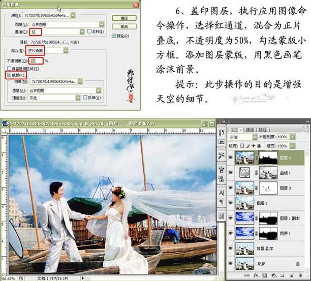 Photoshop修饰婚纱照片细节教程_亿码酷站___亿码酷站平面设计教程插图7