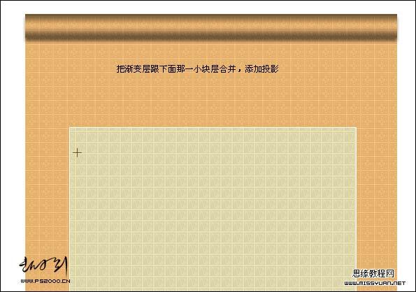 Photoshop制作精美的书画卷轴_亿码酷站___亿码酷站平面设计教程插图6