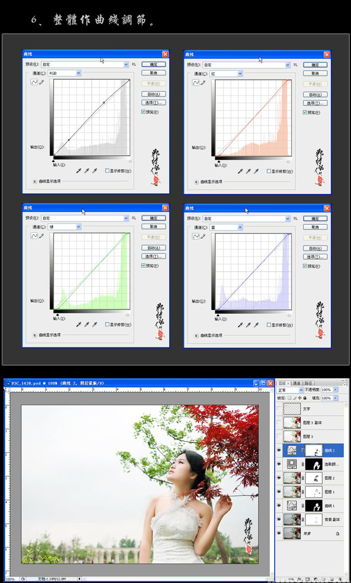 外景婚纱PS综合处理实例_亿码酷站___亿码酷站平面设计教程插图4