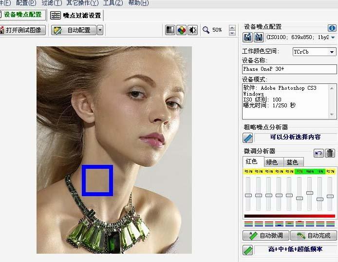 PS打造完美的质感健康肤色_亿码酷站___亿码酷站平面设计教程插图5