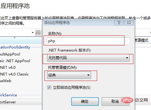 IIS7如何配置安装PHP_编程技术_编程开发技术教程插图8