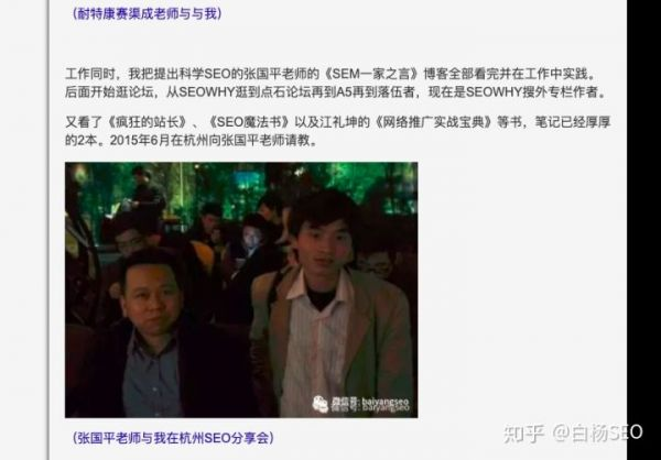 白杨SEO:网站外链怎么做?增加外链的42个技巧方法,举例_seo插图25
