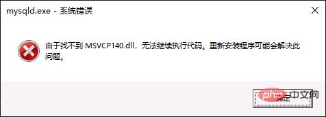 找不到 MSVCP140.dll