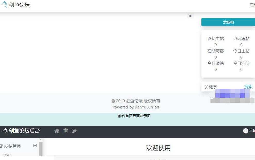 剑鱼论坛系统_html网站模板
