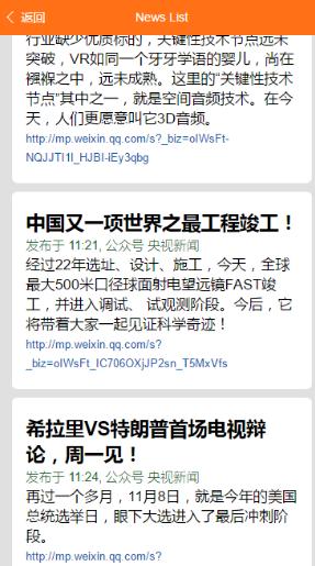 微信小程序-公众号热门文章信息流_wordpress主题