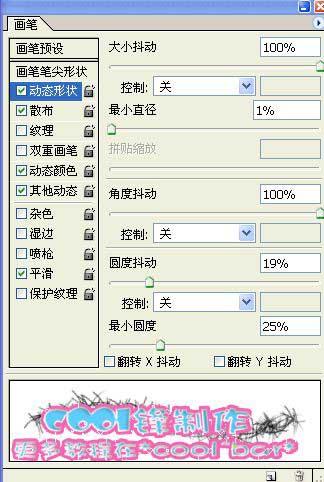 Photoshop制作漂亮的毛绒字_亿码酷站___亿码酷站平面设计教程插图5