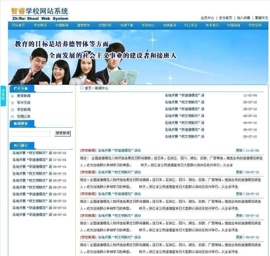 v10.0.1智睿学校网站管理系统_html网站模板