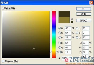 photoshop制作毛皮字效果_亿码酷站___亿码酷站平面设计教程插图28