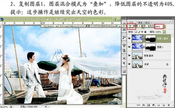 Photoshop修饰婚纱照片细节教程_亿码酷站___亿码酷站平面设计教程插图4