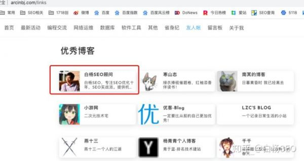 白杨SEO:网站外链怎么做?增加外链的42个技巧方法,举例_seo插图2