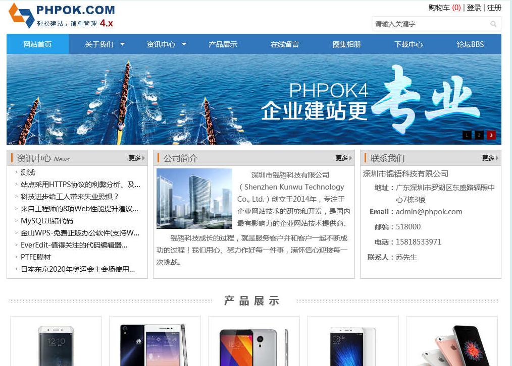 PHPOK企业建站系统_html网站模板