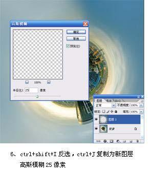 PS滤镜打造创意的透视球体效果_亿码酷站___亿码酷站平面设计教程插图6