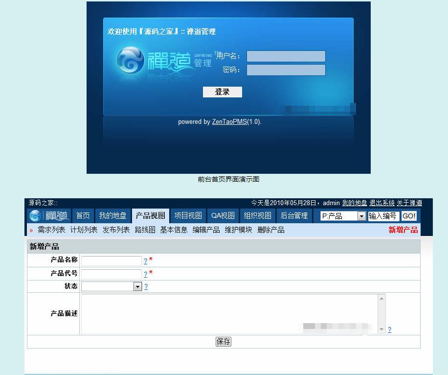 禅道项目管理软件_帝国cms模板