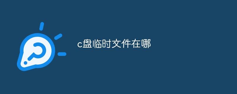 c盘临时文件在哪_亿码酷站_编程开发技术教程
