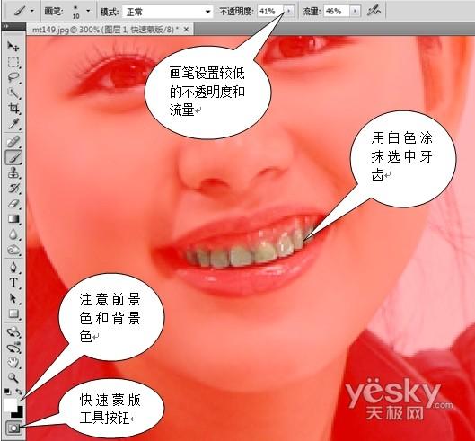 Photoshop为人物牙齿美白_亿码酷站___亿码酷站平面设计教程插图2