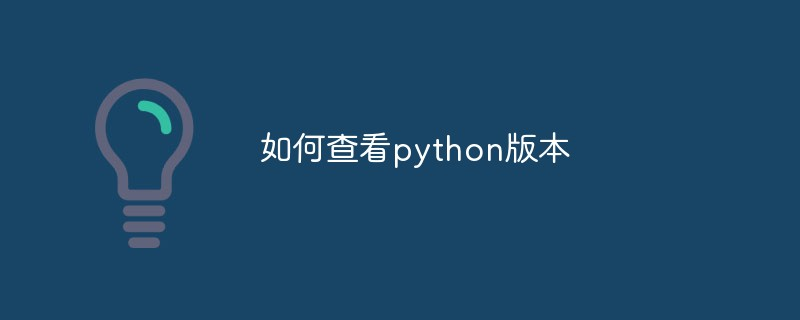 如何查看python版本_亿码酷站_编程开发技术教程