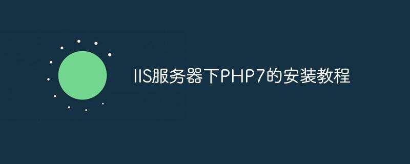 IIS服务器下PHP7的安装教程_编程技术_亿码酷站