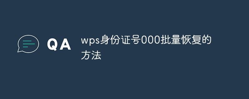 wps身份证号000批量恢复的方法_编程技术_亿码酷站