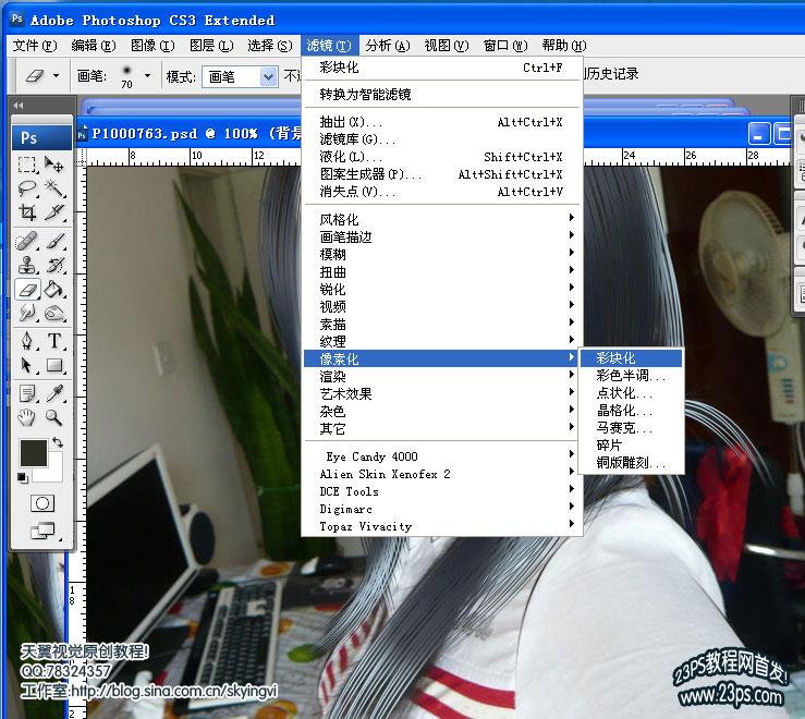 Photoshop将人物照片转手绘教程_亿码酷站___亿码酷站平面设计教程插图16