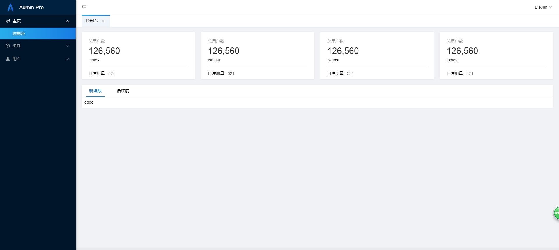 layui网站后台管理系统框架模板_php网站模板