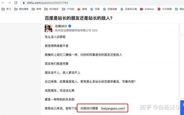 白杨SEO:网站外链怎么做?增加外链的42个技巧方法,举例_seo插图15