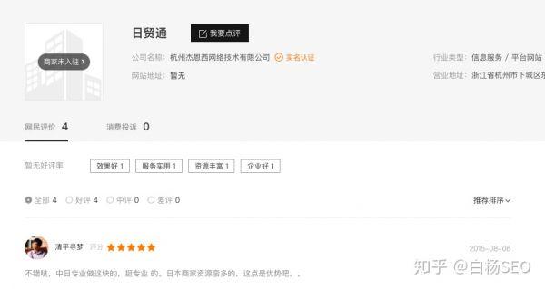 白杨SEO:网站外链怎么做?增加外链的42个技巧方法,举例_seo插图19
