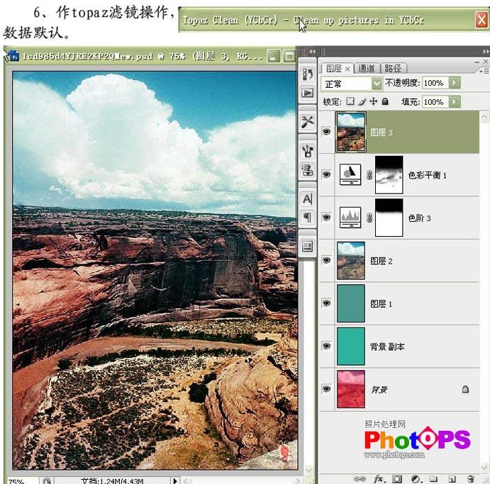 Photoshop修复严重缺色的照片_亿码酷站___亿码酷站平面设计教程插图9