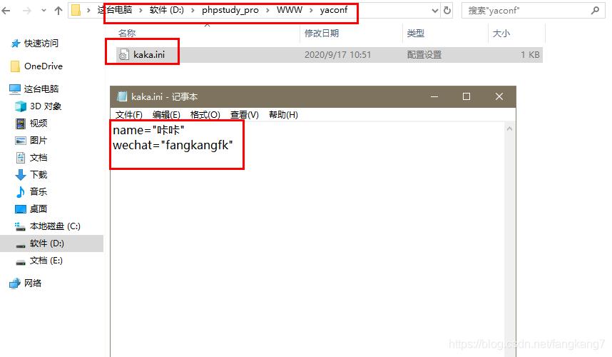 Yaconf安装并简单使用_编程技术_亿码酷站插图7