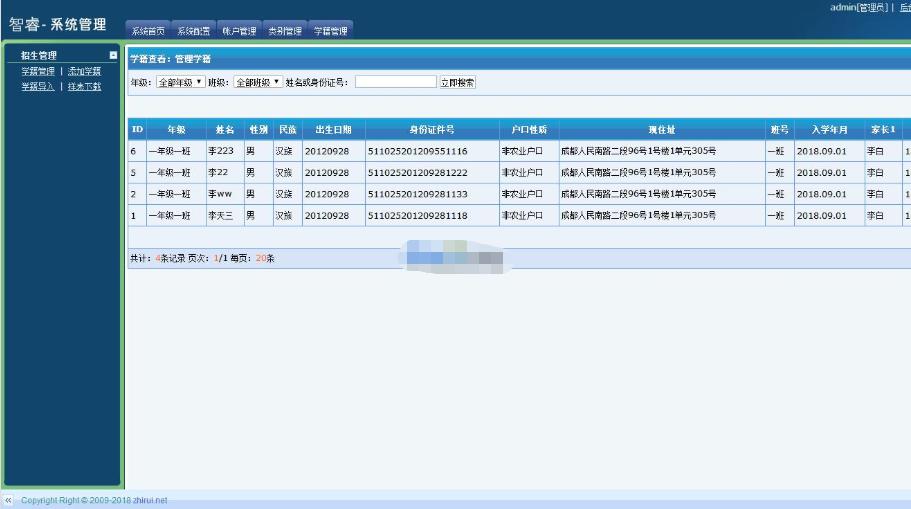v1.0.0智睿中小学生学籍信息管理系统_企业官网模板