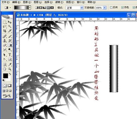 用PhotoShop画墨竹_亿码酷站___亿码酷站平面设计教程插图7