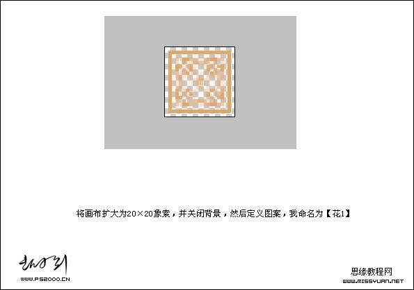 Photoshop制作精美的书画卷轴_亿码酷站___亿码酷站平面设计教程插图3