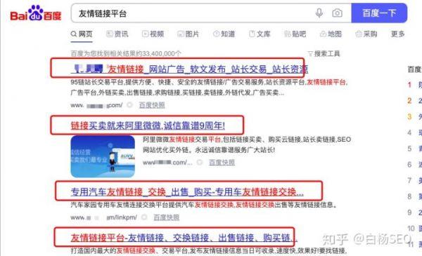白杨SEO:网站外链怎么做?增加外链的42个技巧方法,举例_seo插图21