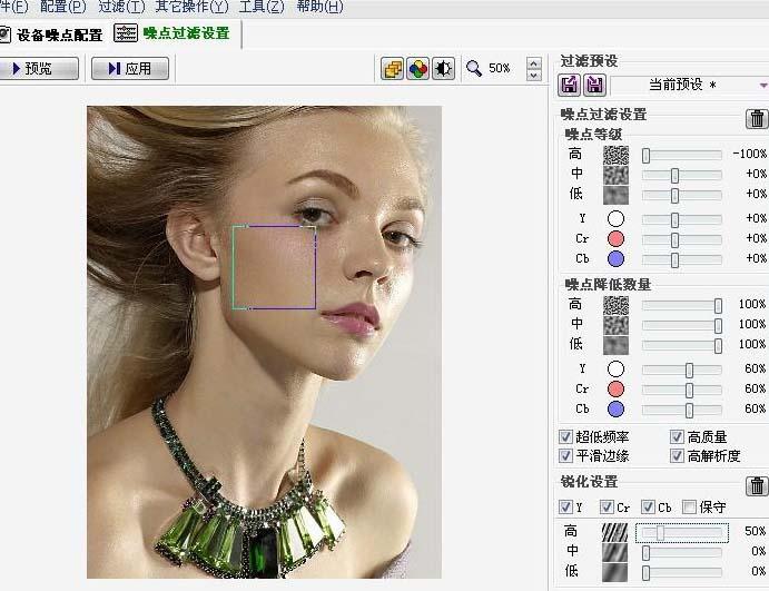 PS打造完美的质感健康肤色_亿码酷站___亿码酷站平面设计教程插图6