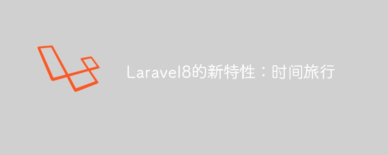 "Laravel 8新特性之""时间旅行""_编程技术_亿码酷站"